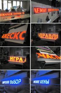 бегущие строки цифровые светодиодные экраны