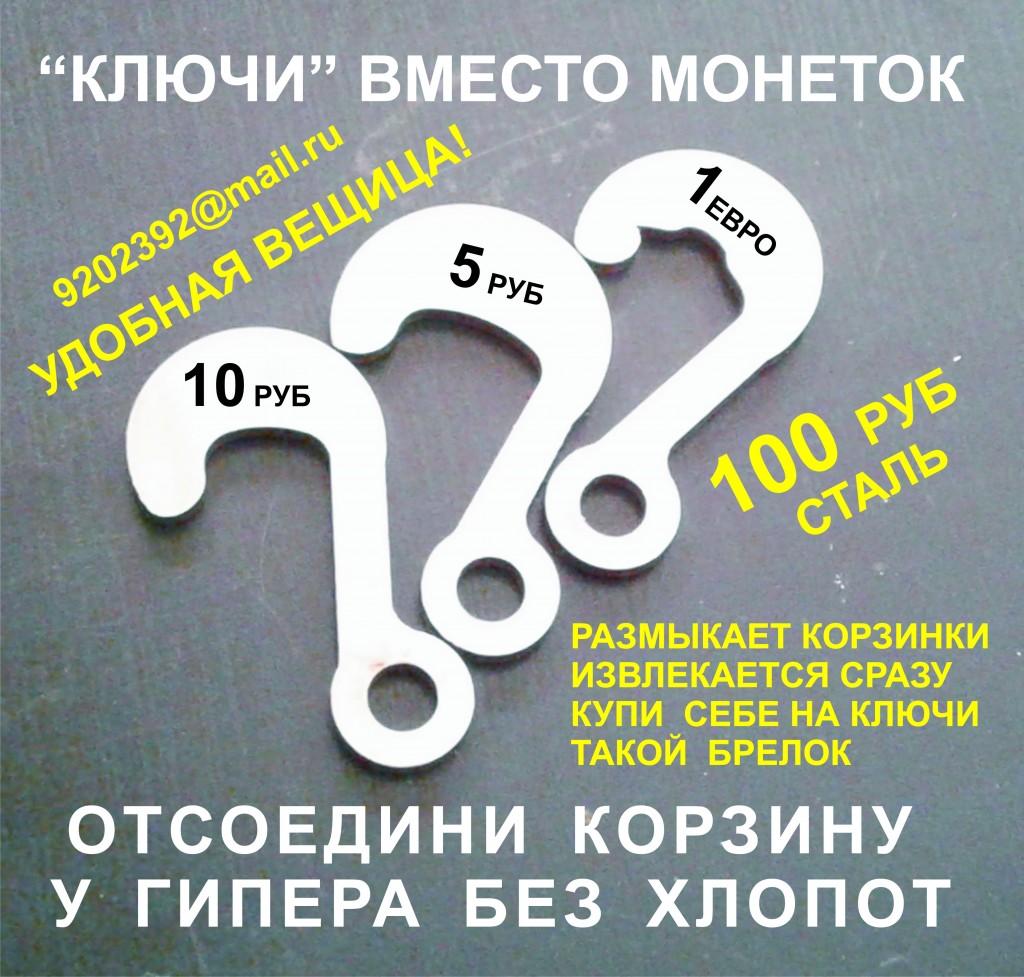 ключи монтетки для корзинок гипермаркета