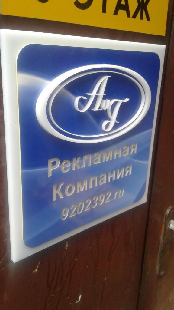 Рекламная компания АиГ на Циолковского 13