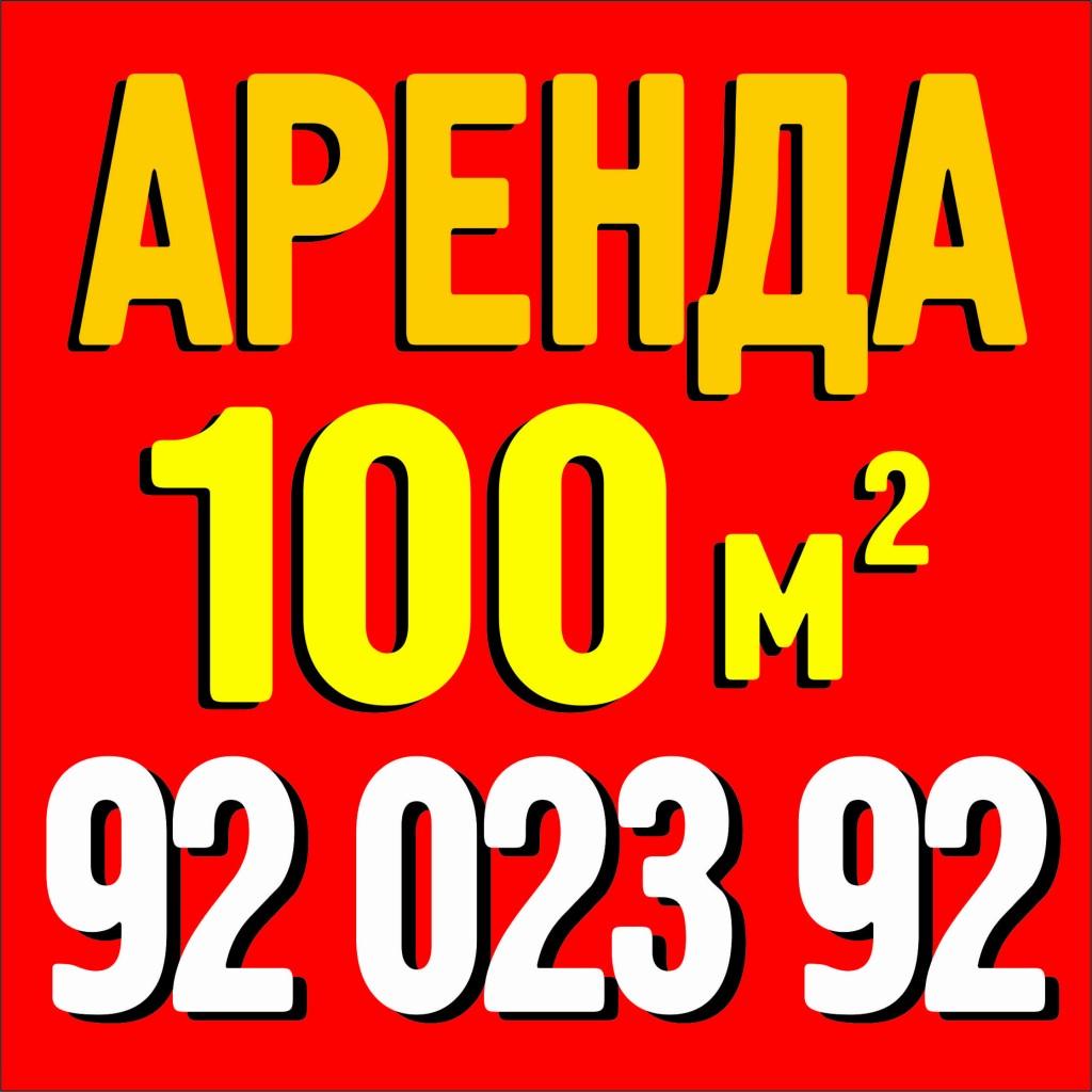 Банер АРЕНДА ПЕЧАТЬ МОНТАЖ